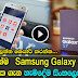 Sinhala Review - Samsung Galaxy S7