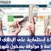 حصريا : شرح لأفضل موقع إستثماري على الإطلاق بمميزات جد رهيبة + إثبات دفع !