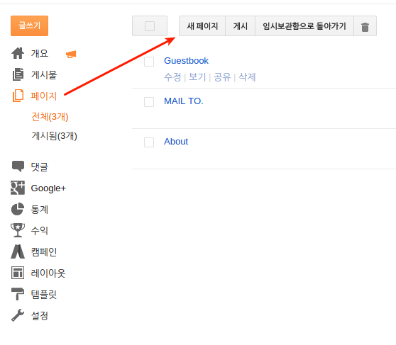 Bravenet Guestbook을 이용하여 Blogger 방명록 추가 방법 15. 자신의 블로거에서 새 페이지를 작성