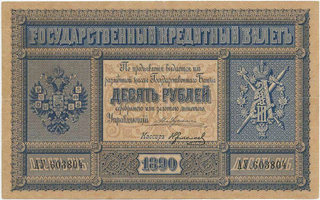 Russia State Credit Note 10 Rubles banknote 1890