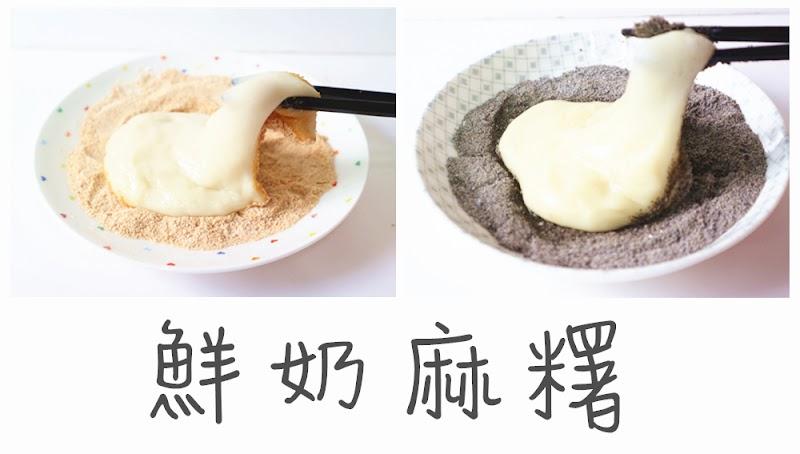 Milk Mochi 鮮奶麻糬
