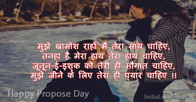propose day shayari, happy propose day shayari, propose day wishes shayari, propose day love shayari, propose day romantic shayari, propose day shayari for girlfriend, propose day shayari for boyfriend, propose day shayari for wife, propose day shayari for husband, propose day shayari for crush