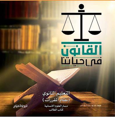 كتاب مادة القانون في حياتنا للمرحلة الثانوية