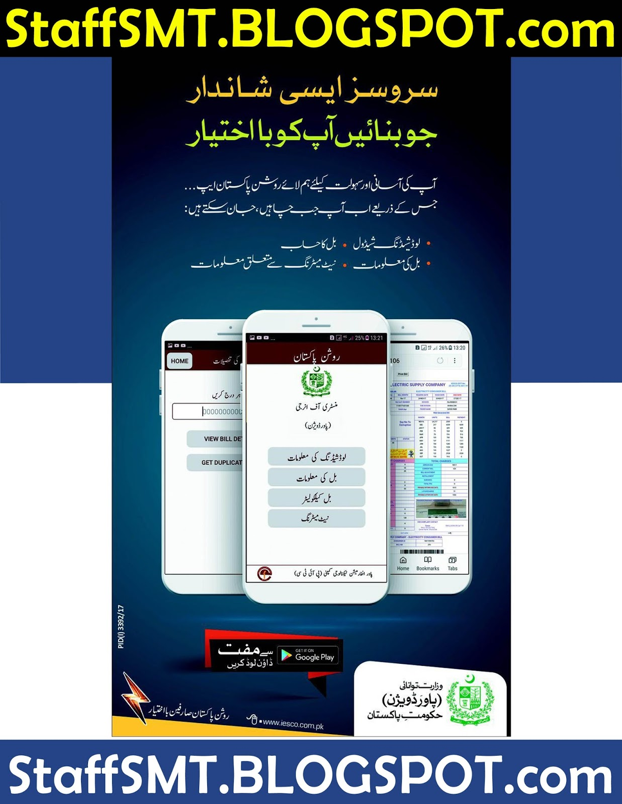roshan pakistan free android app for billing information