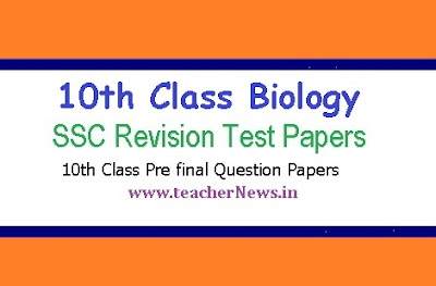 SSC Biology Revision Test Question Paper | AP/ TS 10th Class Biology Pre final Question Paper