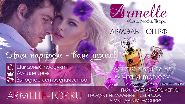 Армэль Волгоград Розыгрыш подарки французская элитная парфюмерия