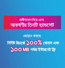 Grameenphone-Handset-Offer-bonus.