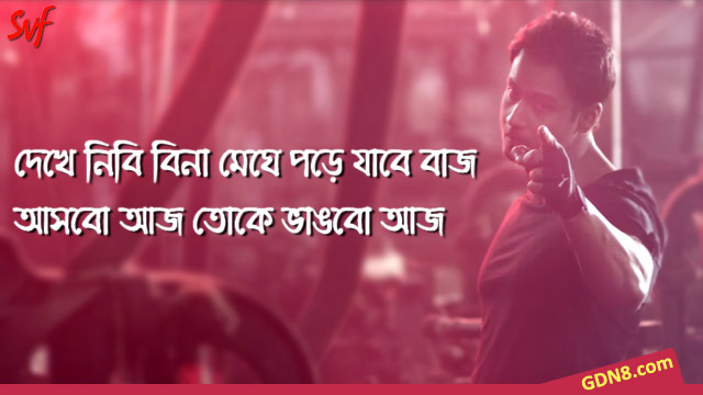 ONE Bengali Movie Title Track Quotes Yash Dasgupta