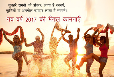 New Year Naya Saal Shayari Images 2017