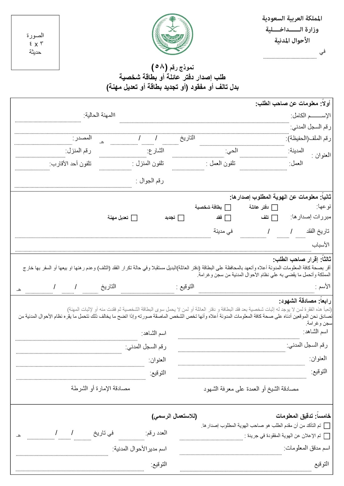 form to change iqama profession or replace lost in order to change the profession on your iqama there is a different procedure to follow which has been explained in this link