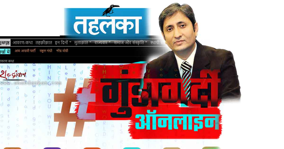 ravish kumar blog on social media