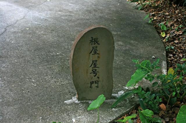 根屋、屋号、門と記された石碑の写真