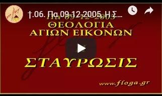 †.06. Πα 09-12-2005, Η ΣΤΑΥΡΩΣΙΣ π. Κων. Στρατηγόπουλος: Ανάλυση της εικόνας της Σταυρώσης του Κυρίου (βίντεο)