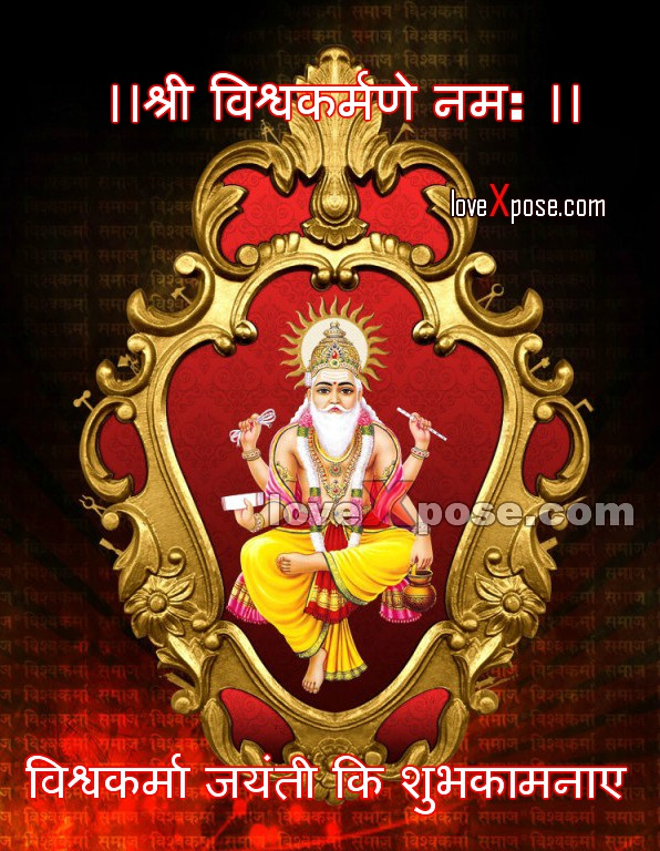 Happy Vishwakarma Jayanti Hindi wallpaper