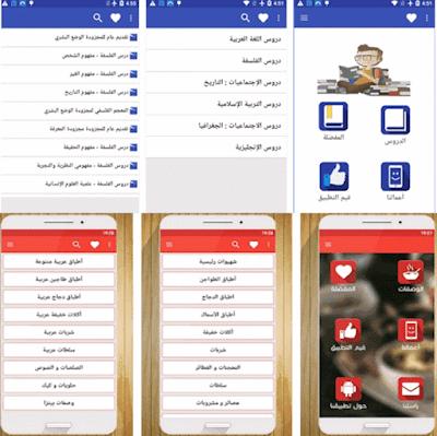 أفضل المصادرالعربية لتعلم الريسكين