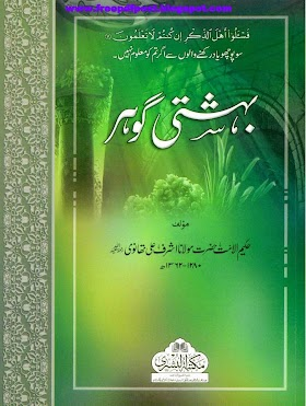 BEHESHTI GOHAR BY MULLANA ASHRAF ALI THANVI