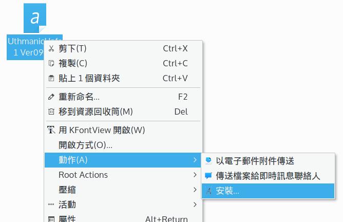 Chakra Linux 字型安裝教學
