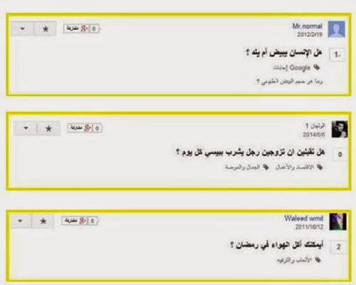 """بالصور اكتشف أغبى الأسئلة التي طرحها العرب على """"جوجل""""!"""