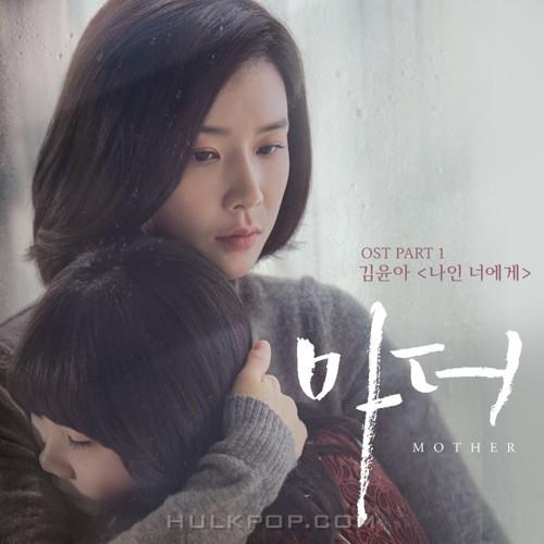 Kim Yuna – Mother OST Part.1