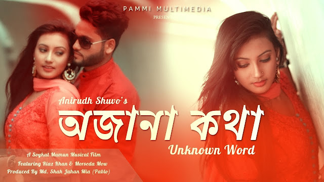 Ojana Kotha Bangla Song Lyrics