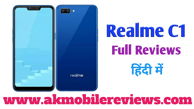 Realme C1 Full Reviews In Hindi