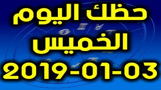 حظك اليوم الخميس 03-01-2019 - Daily Horoscope
