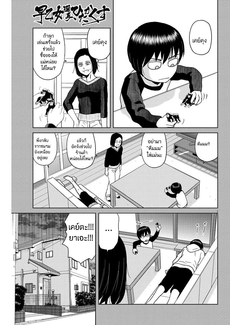 Saotome girl, Hitakakusu - หน้า 1