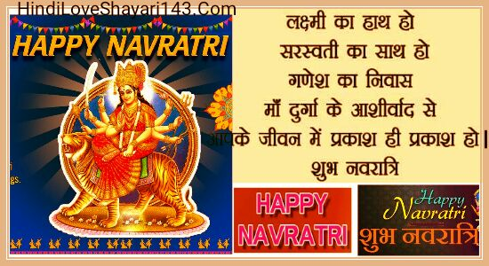 Happy Navratri 2018 Wishes Picture, Photos