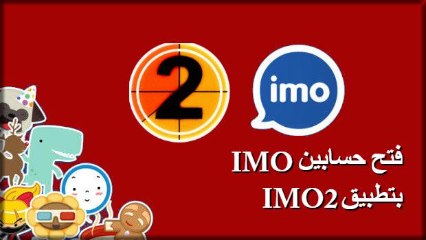 طريقة فتح حسابين IMO عبر تطبيق IMO2 في جهاز واحد بدون روت