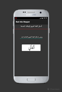 أفضل تطبيق مجاني يقوم بايقاف المواقع والمحتويات الغير مرغوب فيها