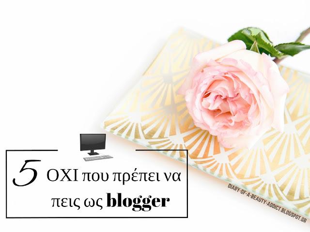 5 ΟΧΙ που πρέπει να πεις ως blogger