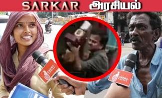 Makkal Karuthu | Sarkar | Vijay
