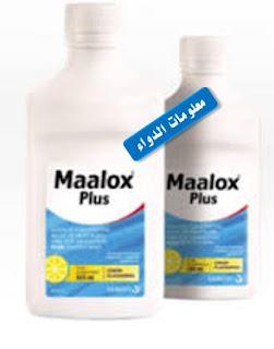 مالوكس بلس شراب Maalox plus|معلومات عن مالوكس شرب وأثاره الجانبية