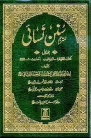 Sunan Nasai Urdu Complete Pdf