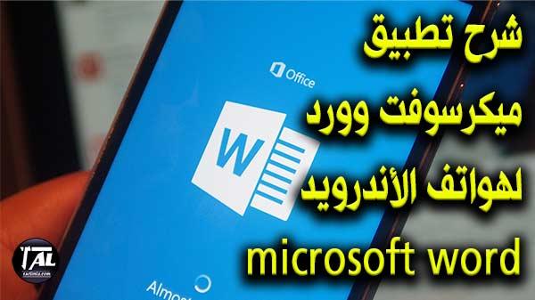شرح تطبيق ميكرسوفت وورد لهواتف الأندرويد microsoft word