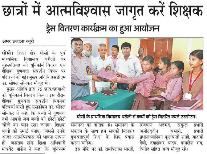 Basic Shiksha Latest News, Aatmvishwas Paida karen Shikshak