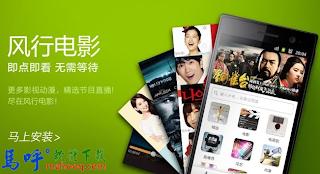 風行網電影 app ,風行電影 apk 下載,手機免費看電影