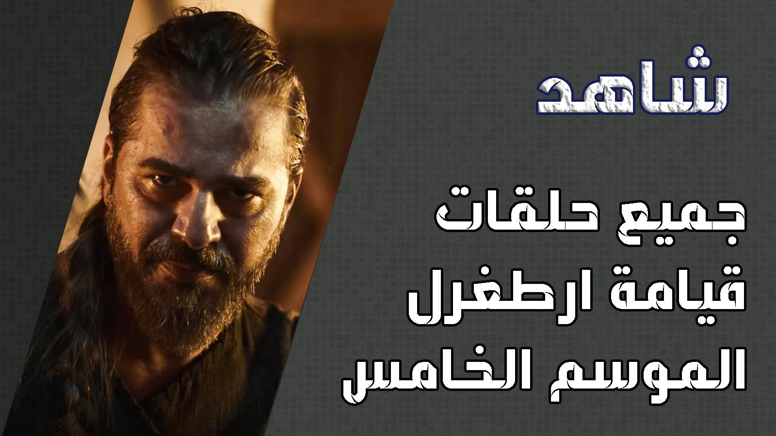 مسلسل قيامة ارطغرل الجزء الخامس الحلقة 145 مدبلجة للعربية