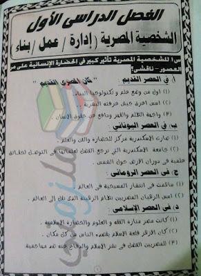 ملزمة تربية وطنية للصف الأول الثانوى 2017