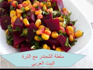 https://www.cookclub1.com/2015/05/beet-salad-with-corn.html