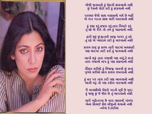 Bojo Jivan No Hu Uthavi Tahkvano Nathi Gujarati Gazal By Naresh K. Dodia