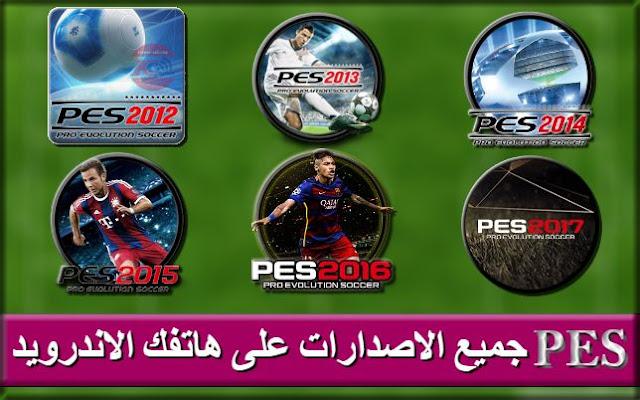 تحميل جميع اصدارات لعبة بيس PES 2012 وحتى 2017 للاندرويد