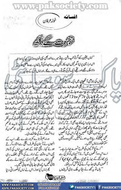 Hijrat ke dukh novel by Khola Irfan Online Reading