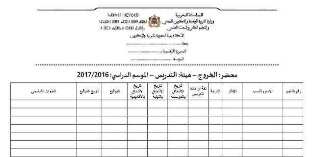 تحميل نموذج محضر خروج هيئة التدريس برسم الموسم الدراسي 2016/2017