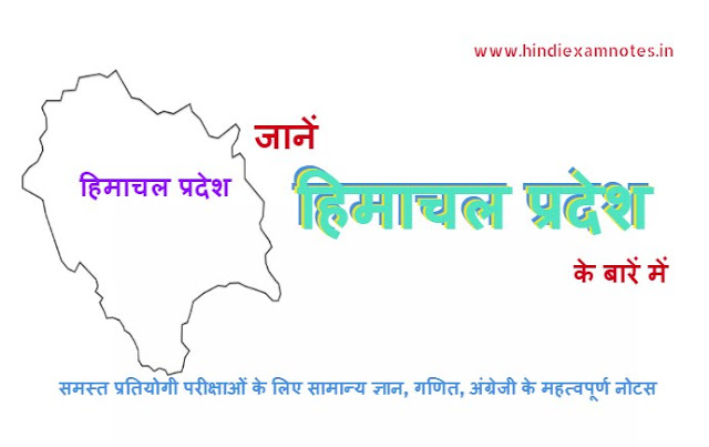 Know about in Himachal Pradesh in Hindi