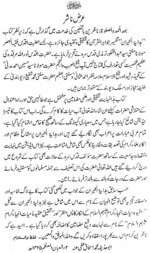 Jawahir Al Quran