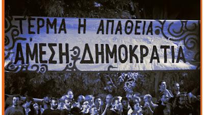 Οι τακτικές συναντήσεις των μελών της συμμετοχικής ομάδας πολιτών Θεσπρωτίας