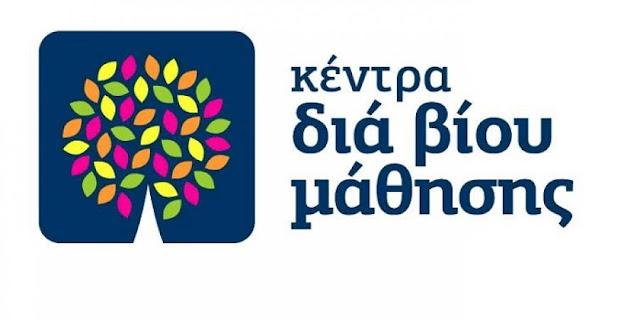 Δήμος Άργους Μυκηνών: Πρόσκληση εκδήλωσης ενδιαφέροντος για θέσεις εκπαιδευτών ενήλικων στα Κέντρα Διά Βίου Μάθησης