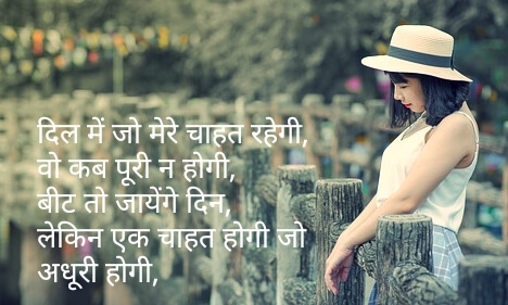 52+ BEST, LETEST SAD SHAYARI PICTURE IN HINDI
