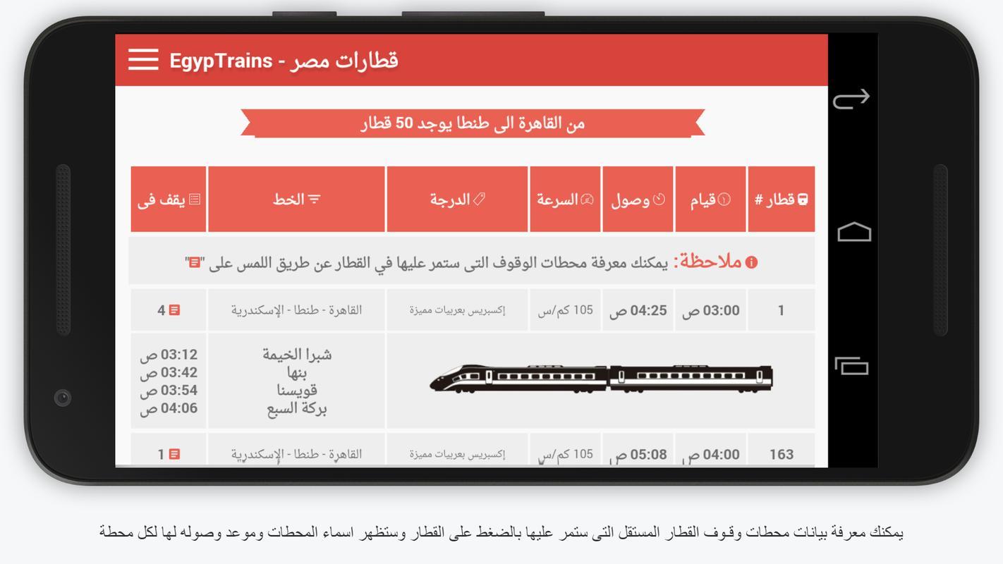 تحميل تطبيق قطارات مصر لمواعيد القطارات وحجز تذاكر القطارات